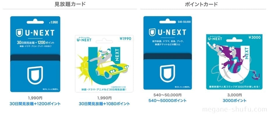 U-NEXTカード・ギフトコード