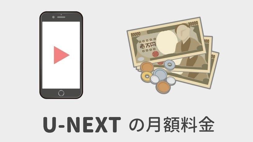 U-NEXT(ユーネクスト)の月額料金