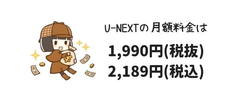 U-NEXTの月額料金は税抜1,990円、税込み2,189円