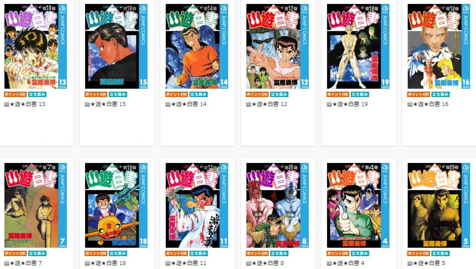 U-NEXT(ユーネクスト)で購入できる幽遊白書のコミックス