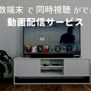 複数端末で同時視聴ができる動画配信サービス