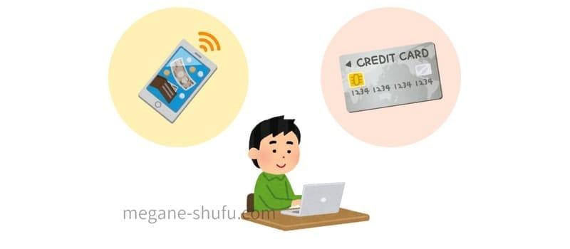 ゲオ宅配レンタルの支払い方法