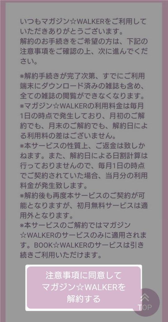 マガジン☆WALKER(マガジンウォーカー) 解約方法