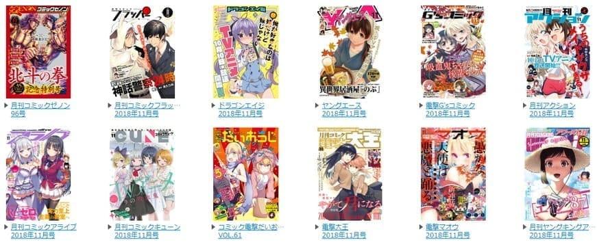マガジン☆WALKER(マガジンウォーカー) 男性向けコミック誌