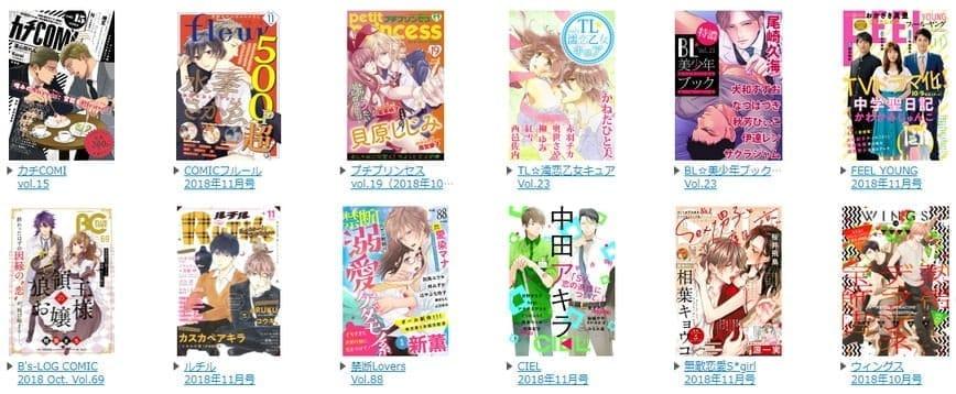 マガジン☆WALKER(マガジンウォーカー) 女性向けコミック誌