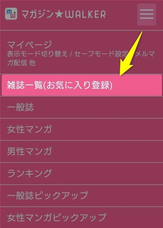 マガジン☆WALKER(マガジンウォーカー) お気に入り登録