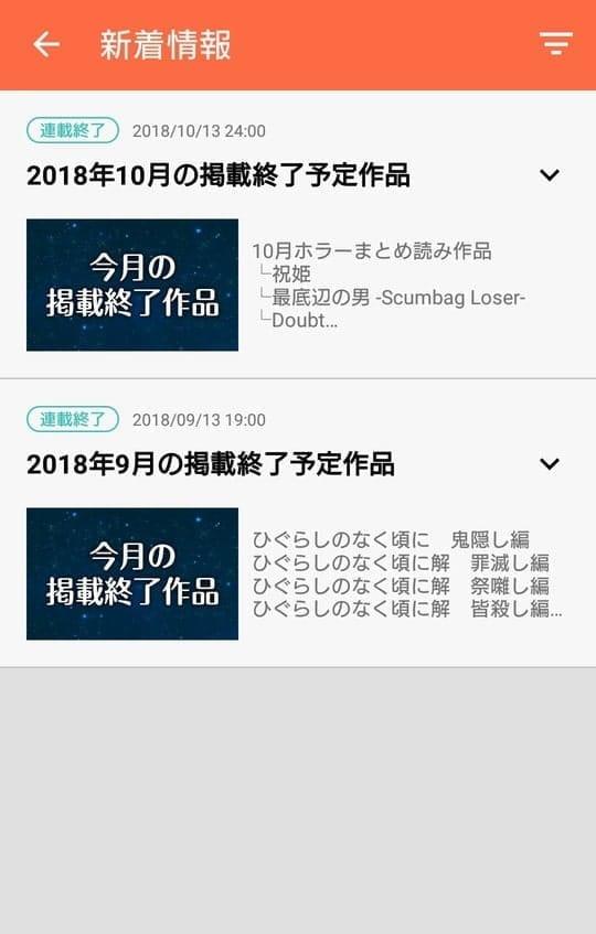 「マンガUP!」の新着情報