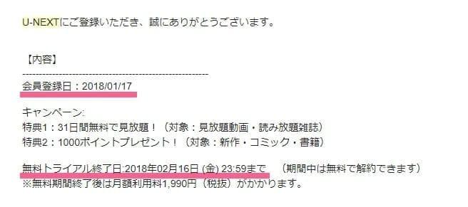 U-NEXT(ユーネクスト)31日間無料体験に申し込んだ時に届くメール