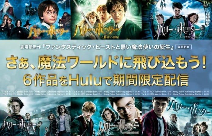 Huluで配信している「ハリーポッター映画」