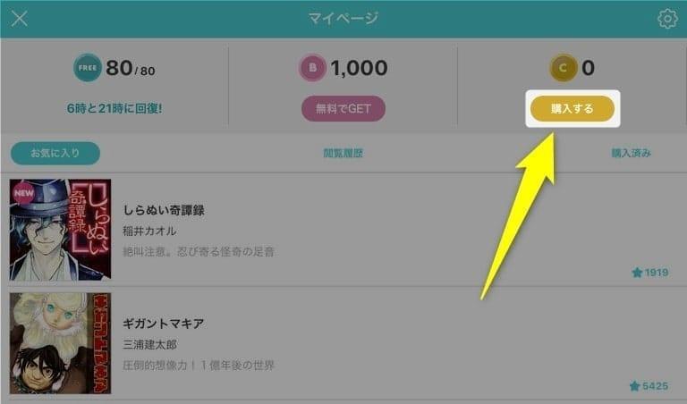 マンガPark(パーク) コイン購入方法