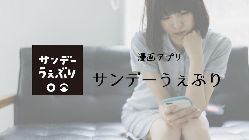 漫画アプリ「サンデーうぇぶり」