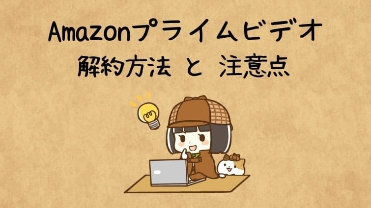 Amazonプライムビデオの解約方法と注意点!画像付きで丁寧に解説