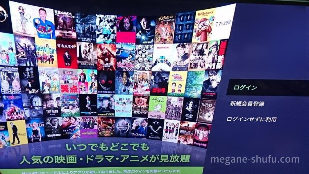 Amazon Fire TV Stick(アマゾン ファイアーTVスティック)を使ってHuluをテレビで見る方法