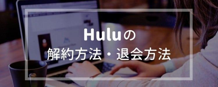 Huluの解約・退会方法