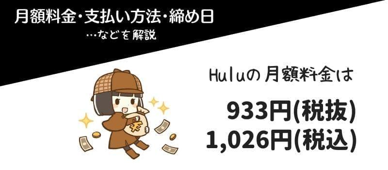 Huluの月額料金は933円(税抜)、税込み1,026円