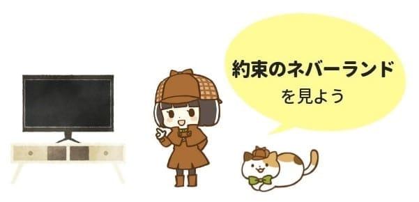 アニメ「約束のネバーランド」が見れる動画配信サービス