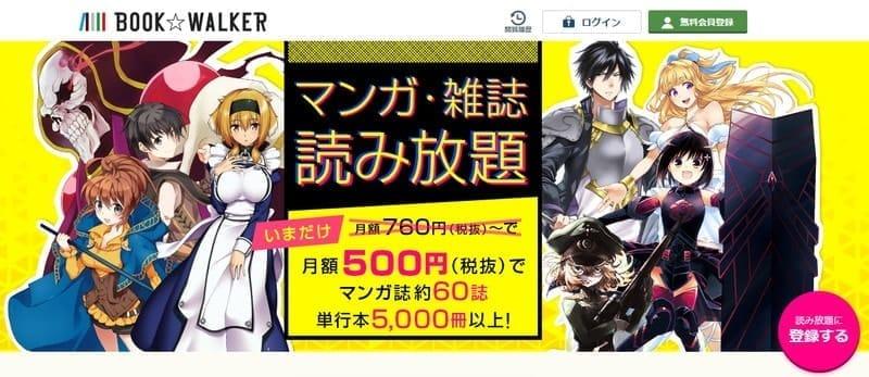 BOOK☆WALKERのマンガ・雑誌読み放題(旧:マガジンウォーカー)