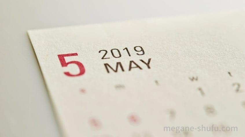5月4日のイメージ画像