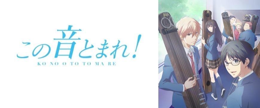 「この音とまれ!」のアニメが見れる動画配信サービスまとめ!