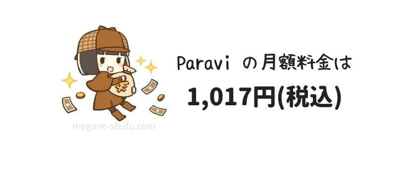 Paravi(パラビ)の月額料金は1,017円(税込)