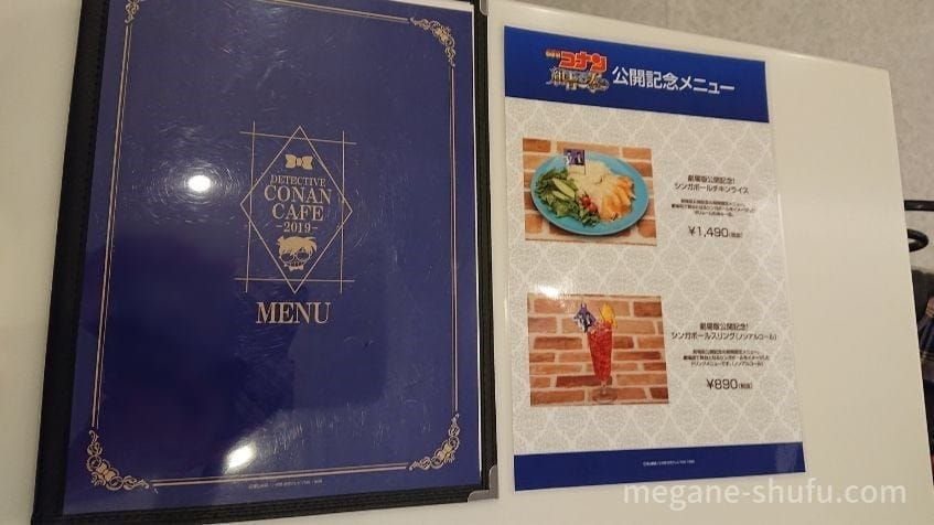 コーチャンフォー新川通り店で開催された「名探偵コナンカフェ2019」 メニュー表
