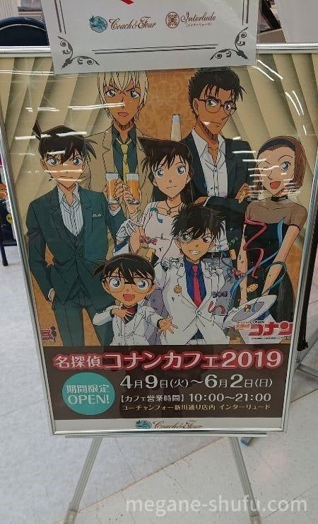 コーチャンフォー新川通り店で開催された「名探偵コナンカフェ2019」 お店の入り口に飾ってあった看板