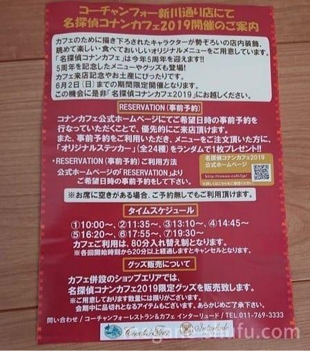 コーチャンフォー新川通り店で開催された「名探偵コナンカフェ2019」のチラシ
