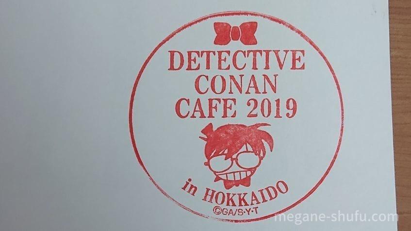 コーチャンフォー新川通り店で開催された「名探偵コナンカフェ2019」 記念スタンプ