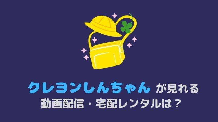 クレヨンしんちゃんのアニメ・映画が見れるサービス(動画配信・宅配レンタル)まとめ!