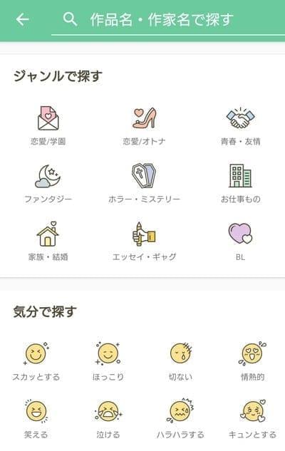 マンガMee 検索画面