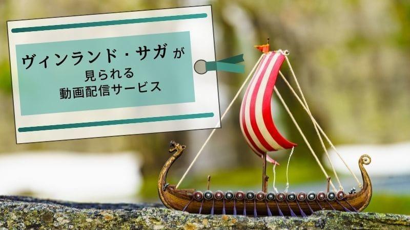 ヴィンランド・サガのアニメが見られる動画配信サービスまとめ!Amazonプライムビデオだけの独占配信【見逃しあり】