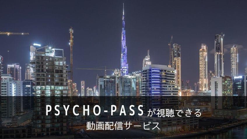 PSYCHO-PASS サイコパスのアニメ・劇場版が見られる動画配信サービスまとめ【見る順番・時系列も解説】
