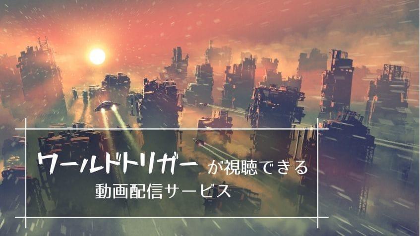 「ワールドトリガー」のアニメが見られる動画配信サービスまとめ