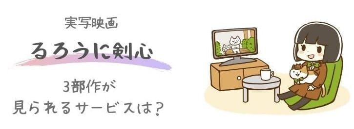 実写映画「るろうに剣心」の3部作を視聴できる動画配信サービス