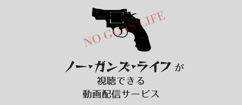 【ノー・ガンズ・ライフ】アニメ1期・2期が見られる動画配信サービスまとめ