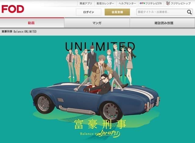 FODプレミアムで配信しているアニメ「富豪刑事Balance:UNLIMITED」