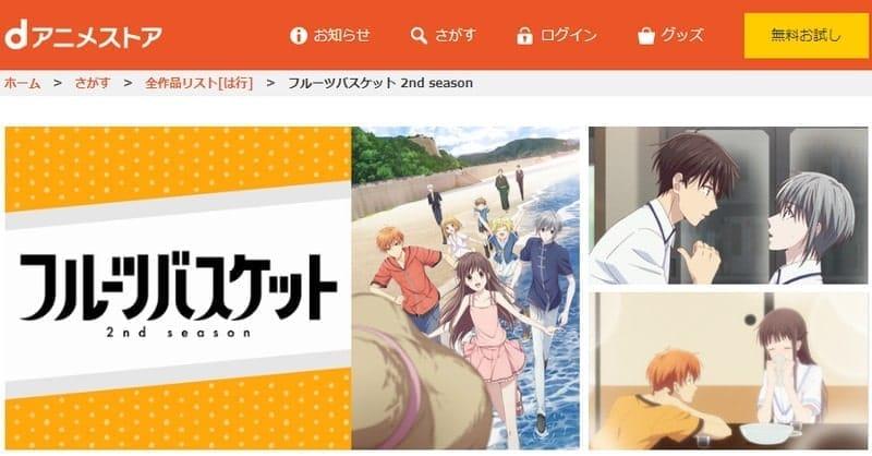 dアニメストアで配信しているアニメ「フルーツバスケット」