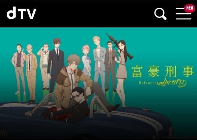 dTVで配信しているアニメ「富豪刑事Balance:UNLIMITED」