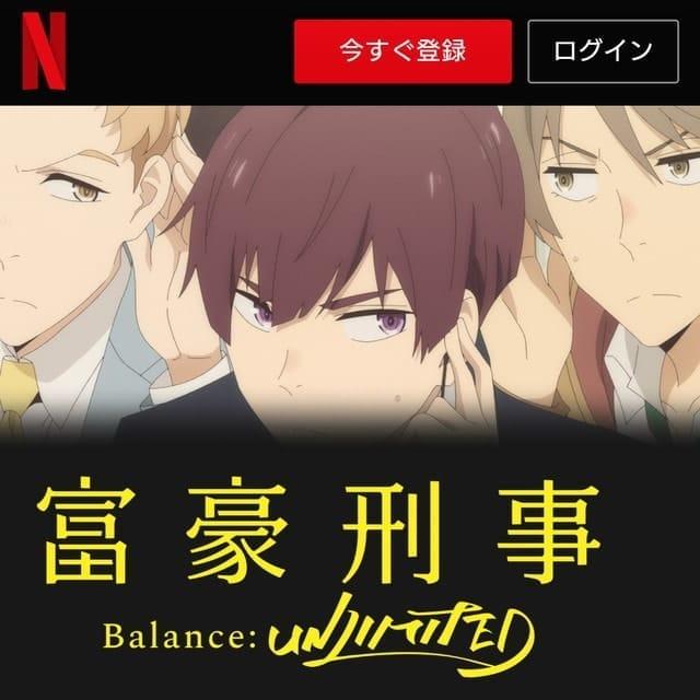 Netflixで配信しているアニメ「富豪刑事Balance:UNLIMITED」