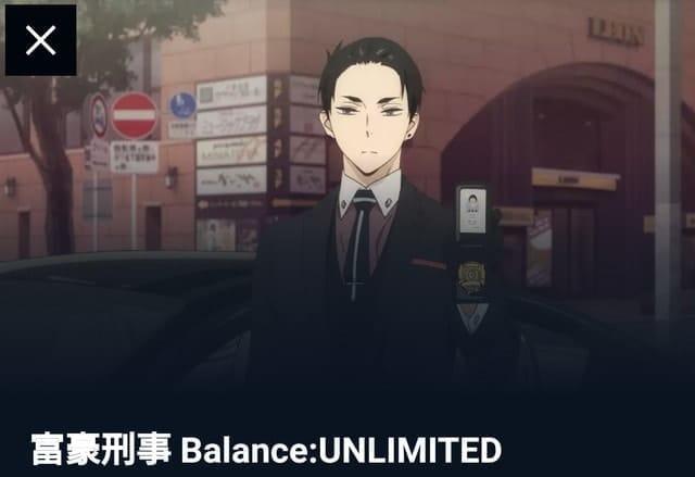 U-NEXTで配信しているアニメ「富豪刑事Balance:UNLIMITED」