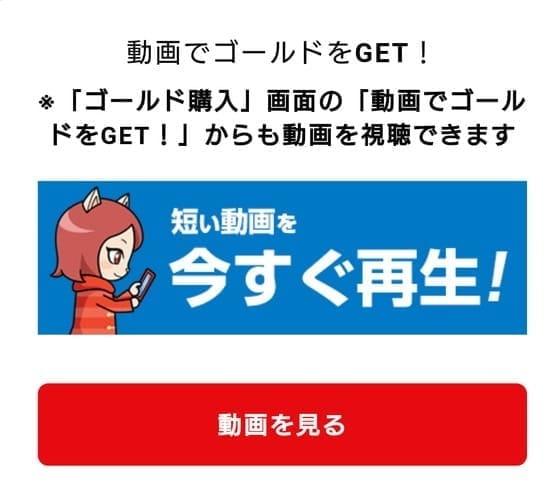 ヤンジャンのアプリでは動画を再生してゴールドがゲットできる(1日1回)