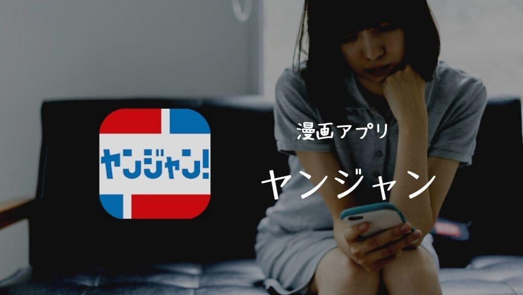 漫画アプリ「ヤンジャン」の使い方・ゴールドの貯め方・おすすめ作品まとめ!