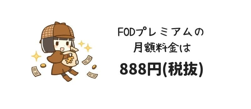 FODプレミアムの月額料金は888円(税抜) 税込み976円