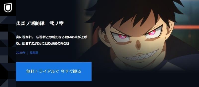 U-NEXTで配信しているアニメ「炎炎ノ消防隊」