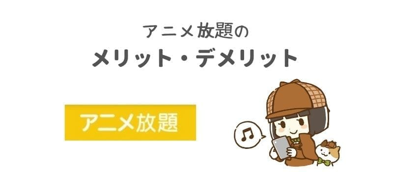 アニメ放題のメリット・デメリットから退会方法まで解説