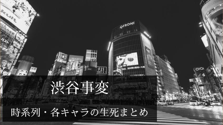 【呪術廻戦】渋谷事変の出来事・時系列の一覧表まとめ!死亡・生死不明キャラも記載【随時更新】