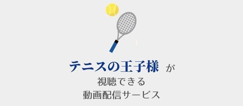 【テニスの王子様】アニメ・劇場版・OVAが見放題の動画配信サービス|見る順番も解説