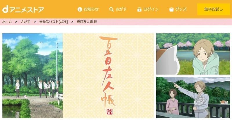 dアニメストアで配信しているアニメ「夏目友人帳」