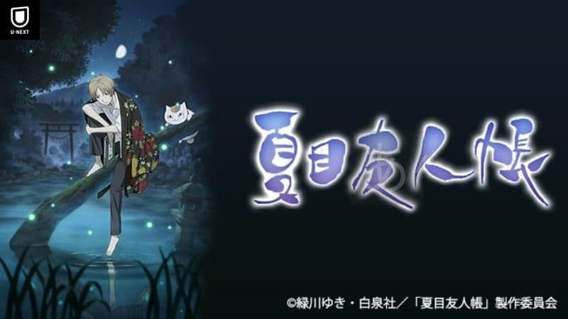 U-NEXTで配信しているアニメ「夏目友人帳」