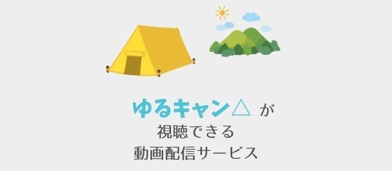 ゆるキャン△のアニメ1期・2期が見放題の動画配信サービス
